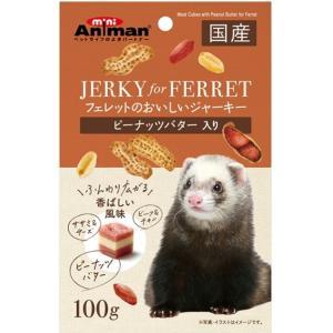 【ドギーマンハヤシ】フェレットのおいしいジャー...の関連商品6