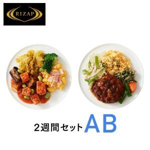RIZAP 公式 ライザップ サポートミール2週間セット AB ダイエット ダイエット食品 満腹 高...