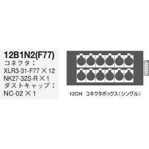 CANARE コネクタボックス(シングル) 12B1N2(F77) rizing
