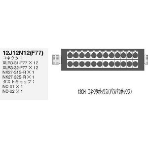 CANARE コネクタボックス(パラパラボックス) 12J12N12(F77)