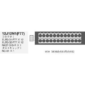 CANARE コネクタボックス(パラボックス) 12J12N1(F77) rizing