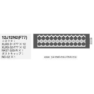 CANARE コネクタボックス(パラボックス) 12J12N2(F77) rizing