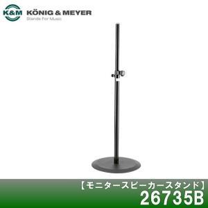 K&M モニタースピーカースタンド (ブラック)  26735B