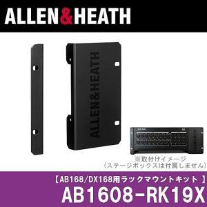 ALLEN&HEATH(A&H)/アレン&ヒース(アレヒ) AB168用ラックマウントキット AB1608-RK19X|rizing