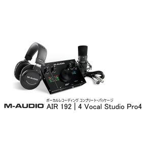 M-AUDIO(エムオーディオ) ボーカルレコーディングコンプリート・パッケージ  AIR 192   4 Vocal Studio Pro4 rizing