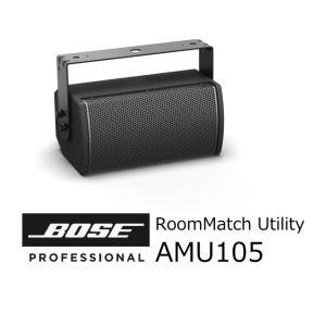 BOSE/ボーズ ArenaMatch Utility AMU105 全天候型・IP55|rizing