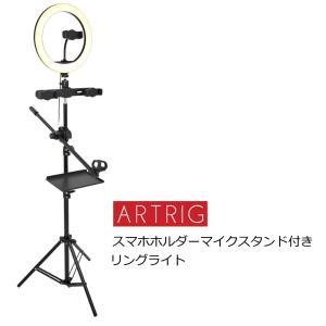 ARTRIG スマホホルダー/マイクスタンド付き リングライト ARCRL-025 rizing