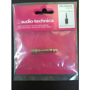 audio-technica (ステレオ)ミニ⇔標準/ATL401CS オーディオテクニカ|rizing
