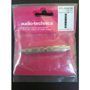 audio-technica (モノラルジョイント) フォン⇔フォン/ATL436CM オーディオテクニカ|rizing