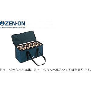 ゼンオン/全音 ミュージックベル エクセレント10本収納タイプ 携帯ケース 6型|rizing