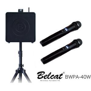 Belcat/ベルキャット  PAセット BWPA40W スピーカー アンプ ワイヤレスマイク2波【スピーカースタンド・収納ケース付き】|rizing