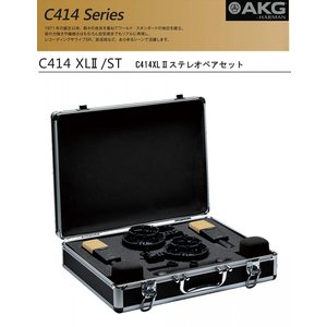 厳密にマッチングを行ったC414XLIIステレオペア  「C12」の特性を踏襲し、存在感のある煌びや...