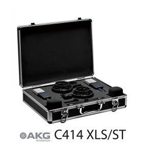 厳密にマッチングを行ったC414XLSステレオペア  歴代のC414の中でも最も評価が高い「C414...