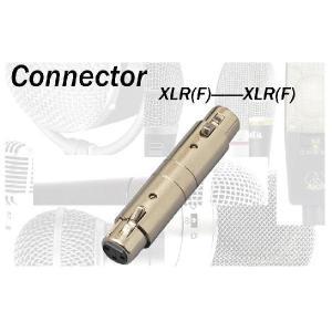 XLR 変換パーツ☆メス⇔メス CA303|rizing