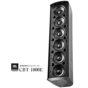 JBL CBT Series 低域拡張用コラムスピーカー CBT1000E|rizing