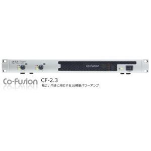 CO-FUSION CFseries 1U軽量 2CHパワーアンプ CF-2.3|rizing
