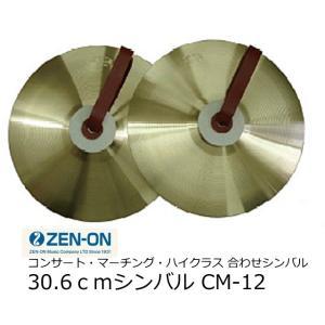 ゼンオン 30.6cm合わせシンバル(コンサート・マーチング・ハイクラス)CM-12|rizing