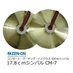 ゼンオン 17.8cm合わせシンバル(コンサート・マーチング・ハイクラス)CM-7|rizing