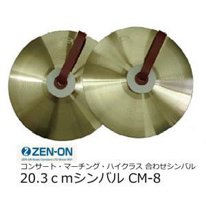 ゼンオン 20.3cm 合わせシンバル(コンサート・マーチング・ハイクラス)CM-8|rizing