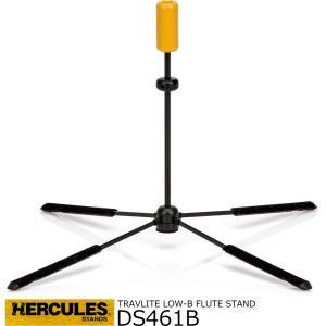 HERCULES/ハーキュレス(ヘラクレス) H足部管(Low B)フルート・スタンド DS461B|rizing