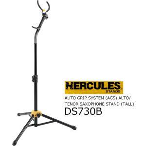 HERCULES/ハーキュレス(ヘラクレス) アルト/テナーサックス・スタンド DS730B|rizing