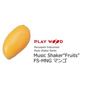 プレイウッド/PlayWood フルーツシェーカー マンゴ  ミュージック シェーカー