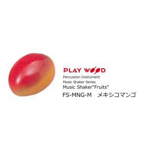 プレイウッド/PlayWood フルーツシェーカー メキシコマンゴ ミュージック シェーカー
