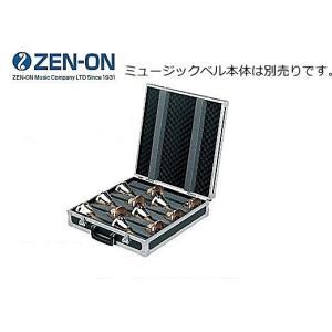 ゼンオン/全音 ミュージックベル・エクセレント専用ハードケース 12本収納タイプ HC-12|rizing