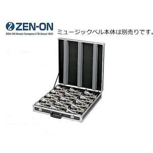ゼンオン/全音 ミュージックベル・MB-SP27専用ハードケース  HC-27|rizing