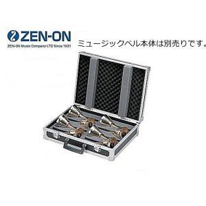 ゼンオン/全音 ミュージックベル・エクセレント専用ハードケース 8本収納タイプ HC-8|rizing