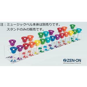 ゼンオン/全音 ベルスタンド レインボーカラー23音専用※スタンドのみ販売※|rizing