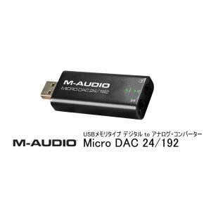 M-AUDIO(エムオーディオ) USBメモリタイプ デジタル to アナログ・コンバーター Micro DAC 24/192 rizing