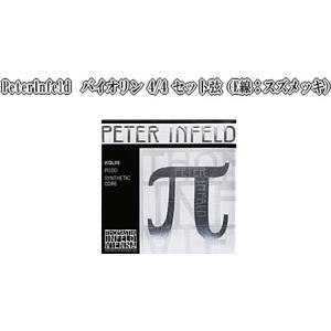 Peter Infeld/ペーターインフェルド バイオリン 4/4 セット弦  PI-SET-SN