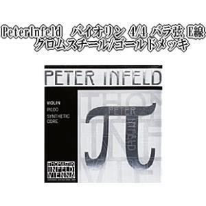 Peter Infeld/ペーターインフェルド バイオリン 4/4 バラ弦 E線 クロムスチール/ゴールドメッキ PI01AU