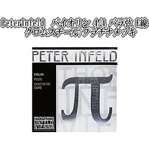 Peter Infeld/ペーターインフェルド バイオリン 4/4 バラ弦 E線 クロムスチール/プラチナメッキ PI01PT