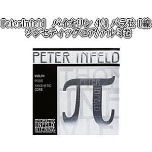 Peter Infeld/ペーターインフェルド バイオリン 4/4 バラ弦 D線  シンセティックコア/アルミ巻 PI03