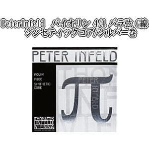 Peter Infeld/ペーターインフェルド バイオリン 4/4 バラ弦 G線  シンセティックコア/シルバー巻 PI04