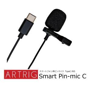 ARTRIG TypeC対応スマートフォン用ピンマイク Smart Pin-mic C rizing