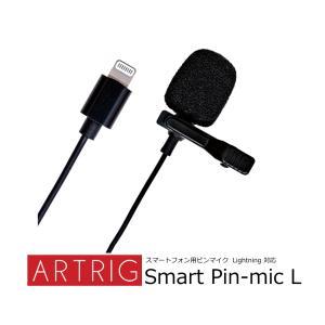 ARTRIG Lightning対応スマートフォン用ピンマイク Smart Pin-mic L rizing