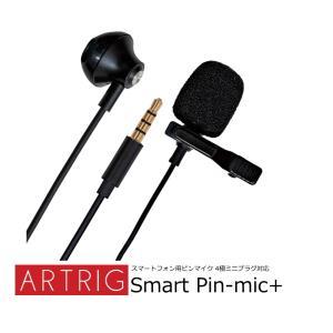ARTRIG 4極ミニプラグ対応スマートフォン用ピンマイク  Smart Pin-mic+ rizing