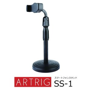 ARTRIG スマートフォンスタンド SS-1 rizing