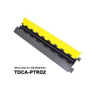 TRUEDYNA 2CHケーブルプロテクター(ケーブルガード) TDCA-PTR02|rizing