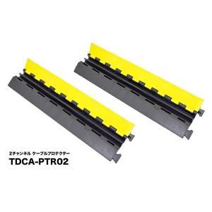 【 2枚セット 】TRUEDYNA 2CHケーブルプロテクター(ケーブルガード) TDCA-PTR02 X2枚|rizing
