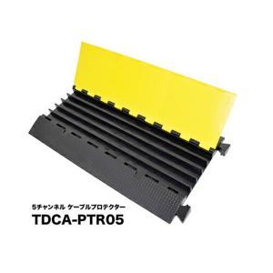 TRUEDYNA 5CHケーブルプロテクター (ケーブルガード) TDCA-PTR05|rizing