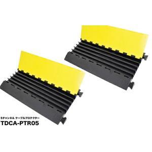 【 2枚セット 】TRUEDYNA 5CHケーブルプロテクター(ケーブルガード) TDCA-PTR05 X2枚 |rizing