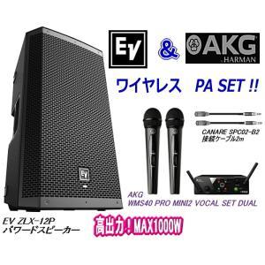 EV& AKG  PAセット アンプ内蔵スピーカー×1台 / ワイヤレスマイク×2本のセット|rizing
