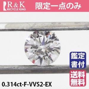 ダイヤモンド ルース D0.314 Fカラー VVS2 Excellent ラウンドブリリアントカット 鑑定書(ソーティング)付 一粒 裸石 宝石 天然石 ダイア 中古 sprice0708|rk-y