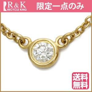 ティファニー ネックレス レディース 18金 K18 ダイヤモンド TIFFANY&CO. バイザヤード ゴールド 18K BJ  ** 中古 necklace sprice0708|rk-y