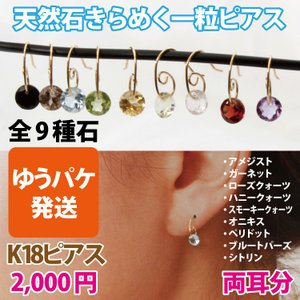 ピアス レディース フック K18 4mm 天然石 両耳 18金 ゆうパケット発送 新品 女性 かわいい オシャレ rk-y