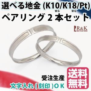 ペアリング 指輪 2本セット K10WG シンプル K18WG・PT900も可 マリッジリング 結婚指輪 10金 18金 プラチナ 新品 rk-y
